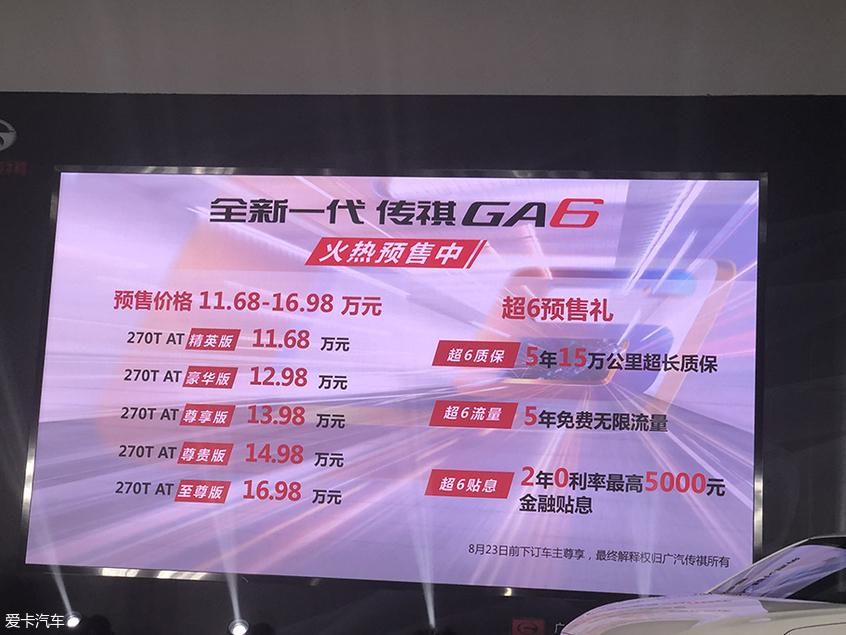 新一代广汽传祺GA6开启预售 11.68万起