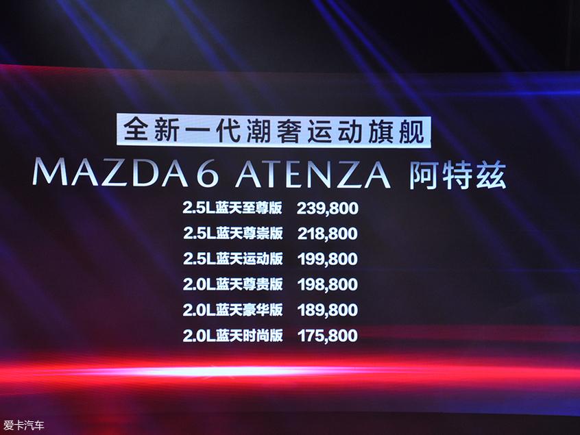 一汽马自达全新阿特兹上市 售17.58万起
