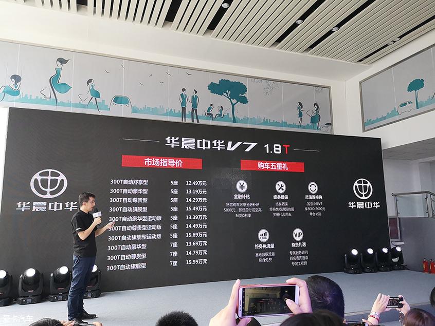 华晨中华V7 1.8T车型上市 12.49万起售