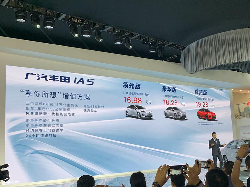 2019成都车展:广汽丰田iA5已正式上市