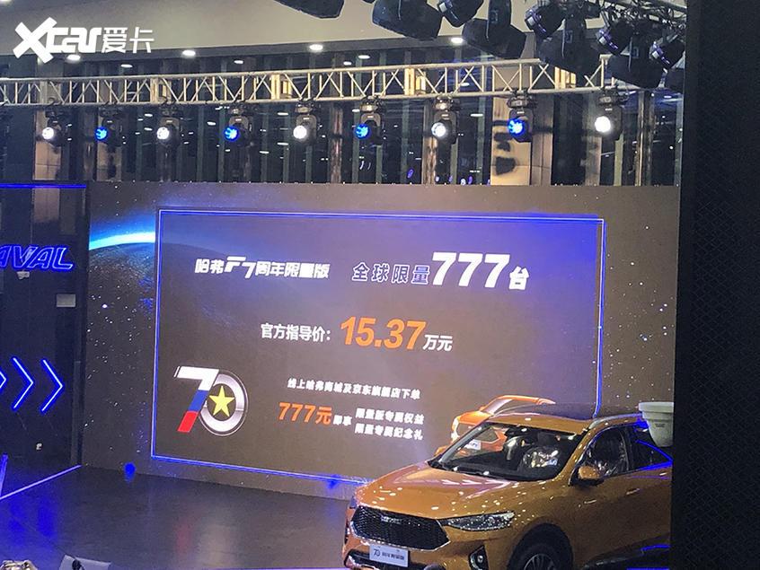 哈弗F7 70周年限量版上市 售15.37万元