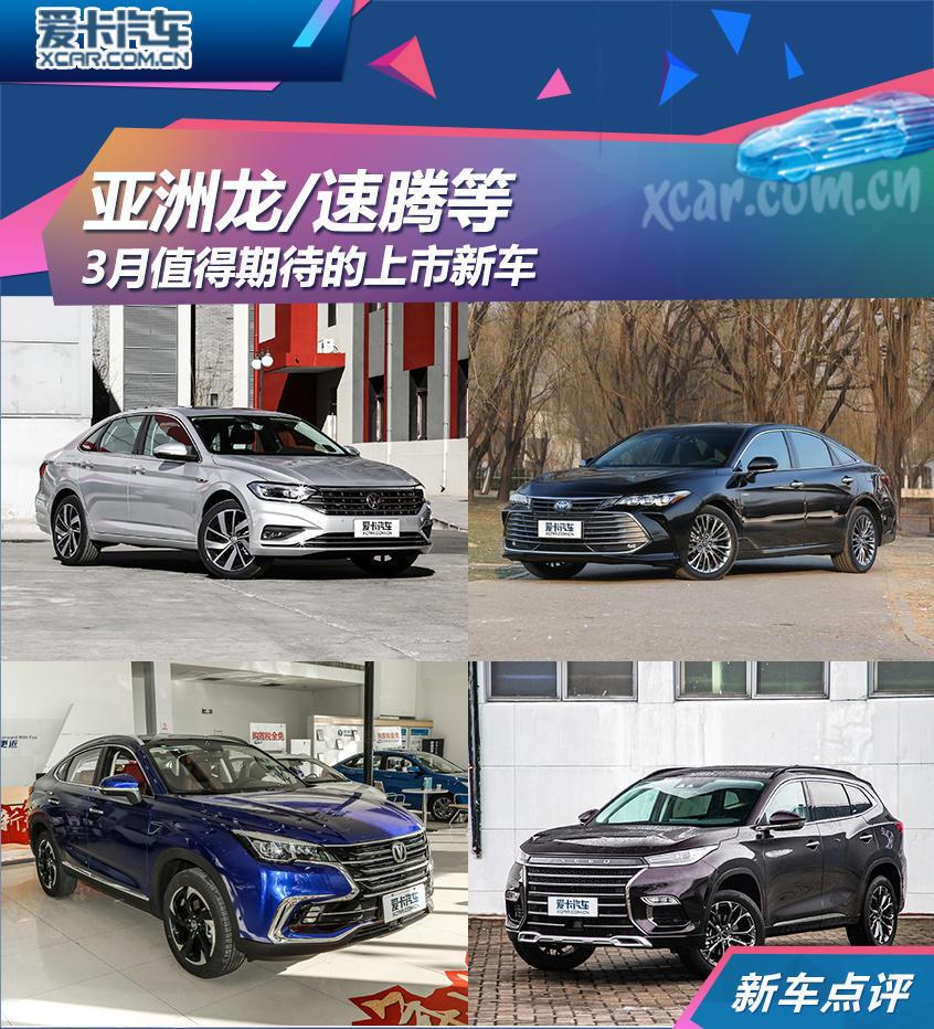 亚洲龙/速腾等 3月值得期待的上市新车