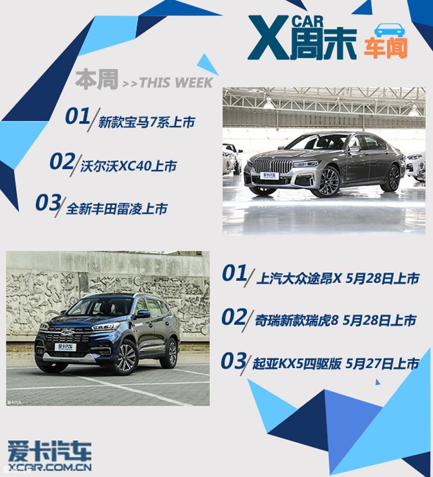 周末车闻:新款宝马7系/沃尔沃XC40等