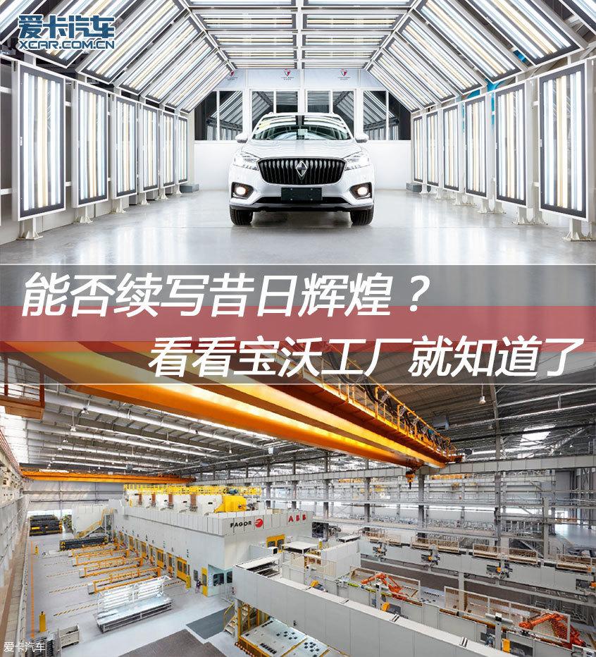 宝沃汽车工厂参观 中/德智造示范工厂