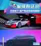 新能源布局整体加速 中国品牌如何应对