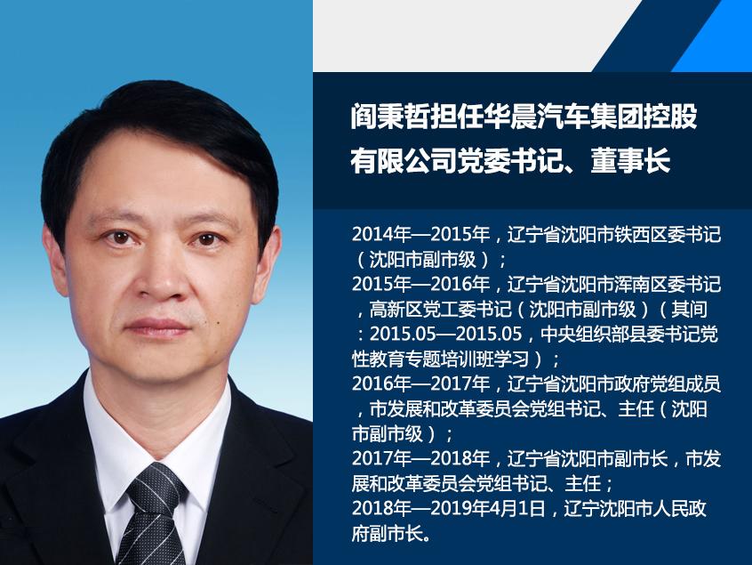 阎秉哲接棒祁玉民 担任华晨汽车董事长
