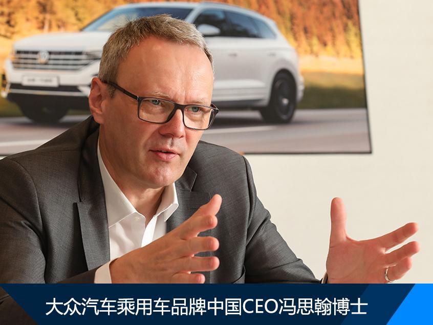 大众中国冯思翰博士:两年内再推6款SUV