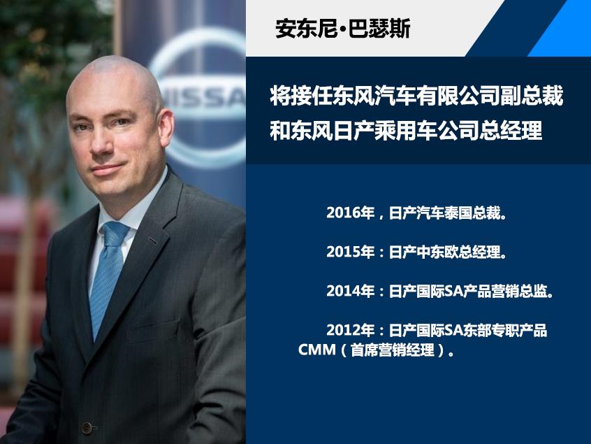 巴瑟斯将任DFL副总裁及东风日产总经理