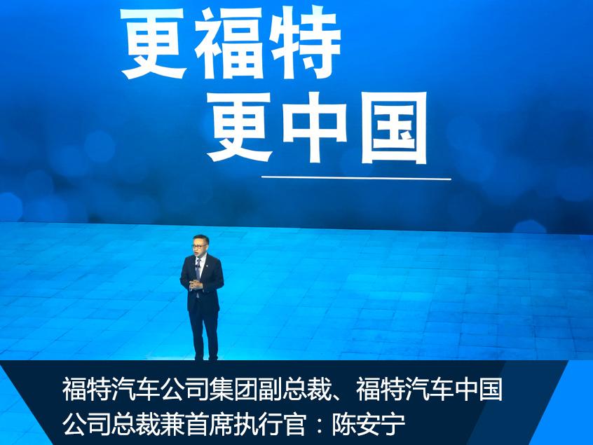 从用人开始? 福特中国强化本土化战略