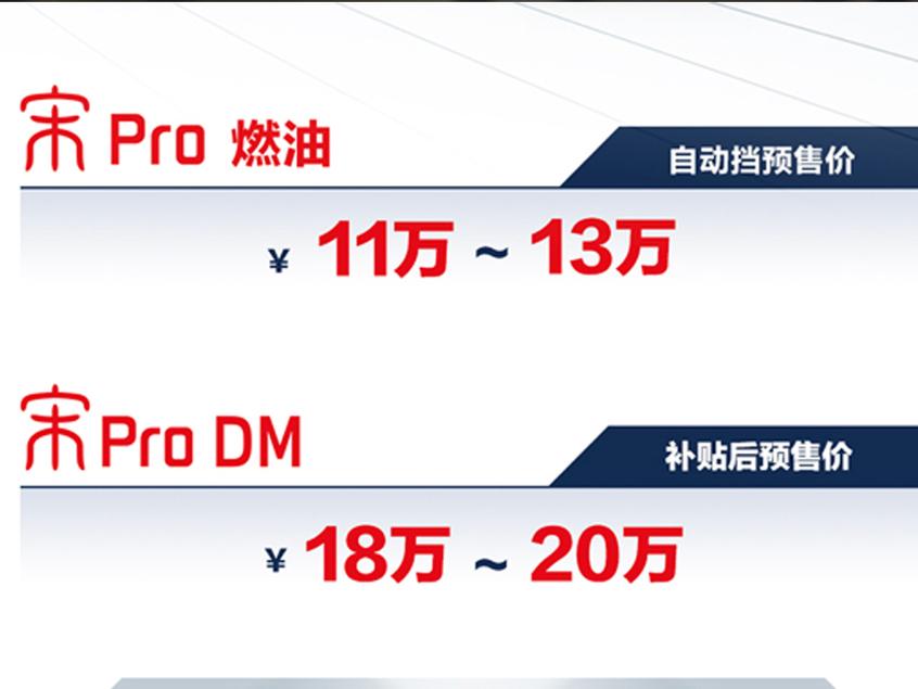 比亚迪宋Pro开启预售 3种动力/年中上市