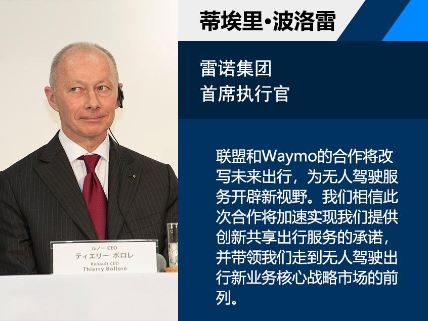雷诺/日产与WAYMO签协议
