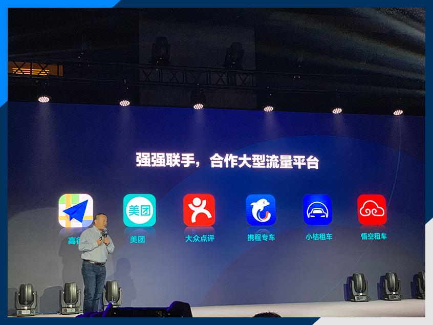 新特新电出行平台发布