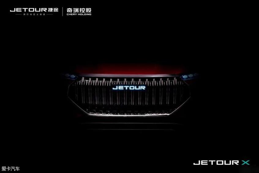 明晚见真容 曝捷途JETOUR X最新预告图