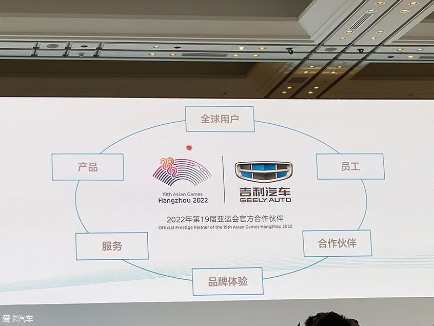 发力科技出行  吉利汽车亚运战略发布