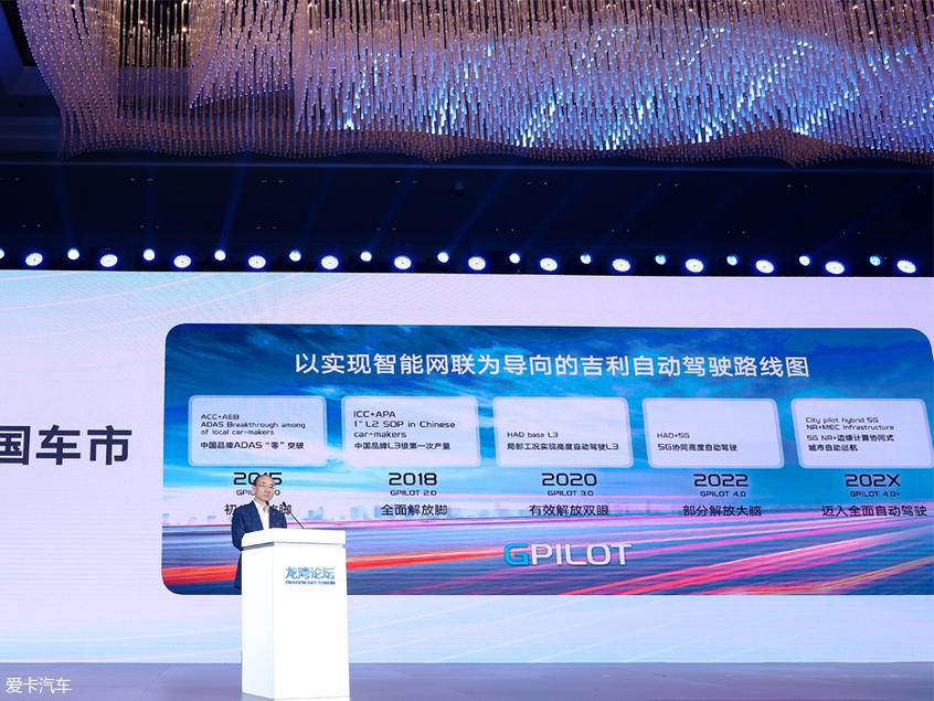 吉利智能网联发展战略公布 2021年量产