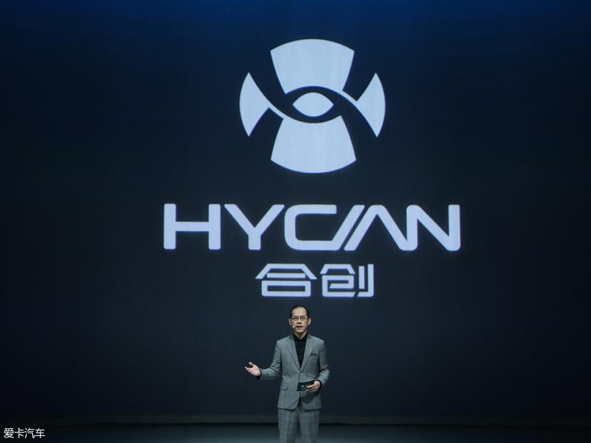 广汽蔚来全新品牌发布 定名HYCAN合创