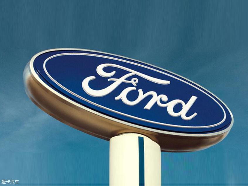 福特全球计划裁员7000人 包含中国市场