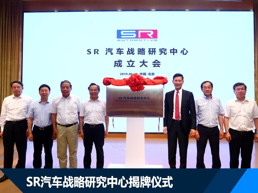 开放式智库平台 赛麟战略研究中心成立