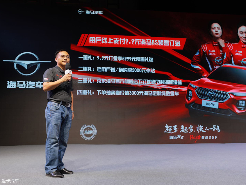 新晋紧凑级SUV海马8S公布预售