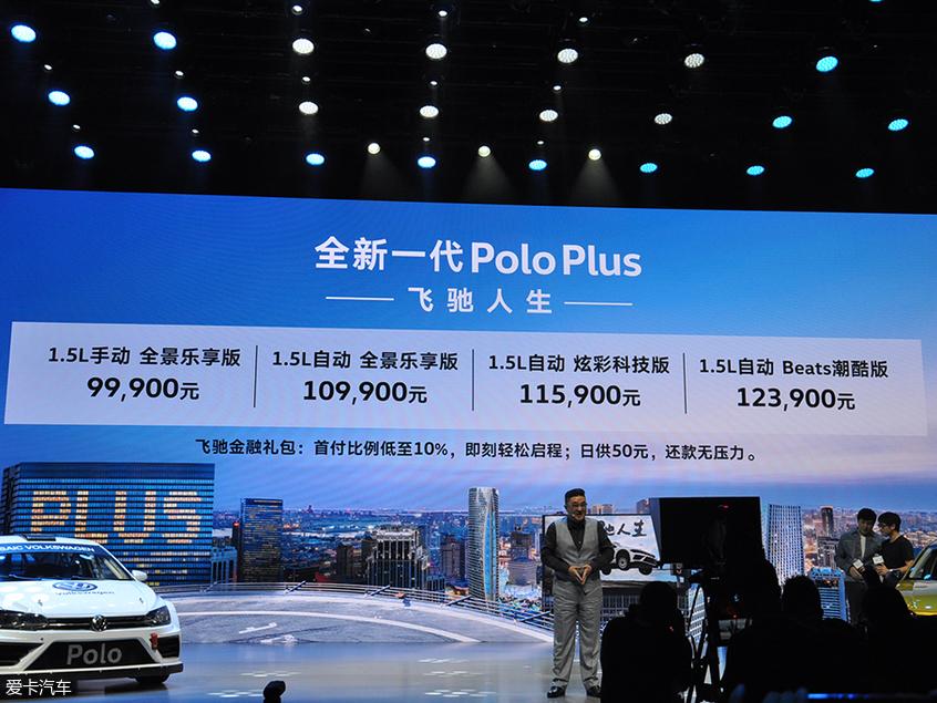 全新Polo Plus