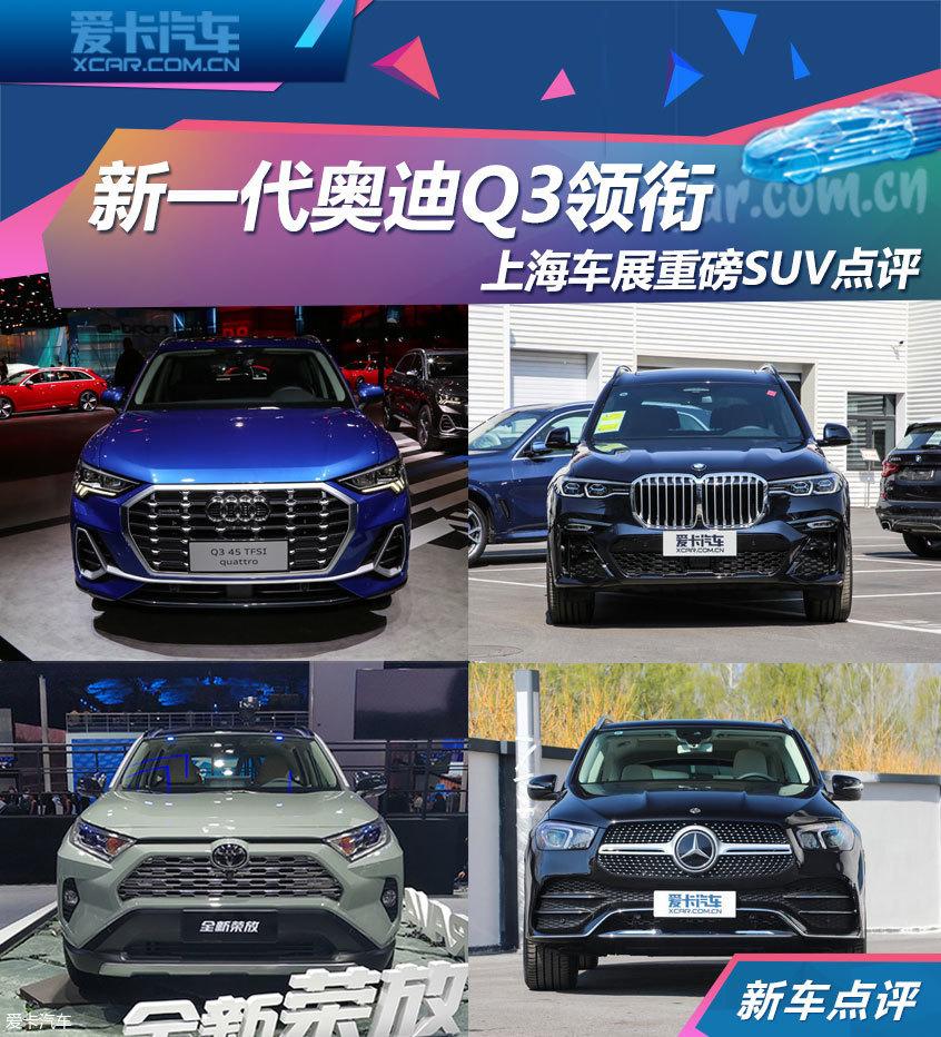 新一代奥迪Q3领衔 上海车展重磅SUV点评