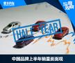 中国品牌上半年销量面面观 有涨也有跌