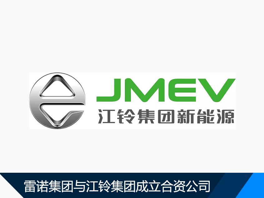 互利共赢 雷诺/江铃成立新能源合资公司