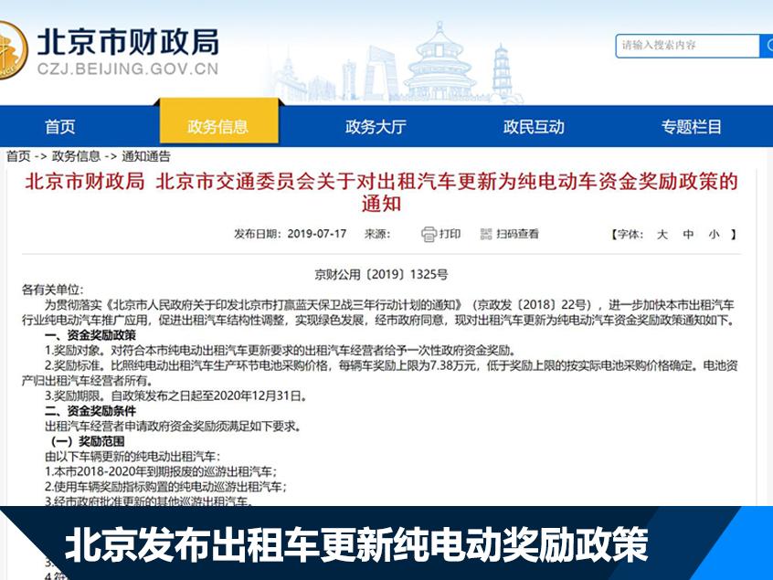北京市发布出租车更新纯电动奖励政策