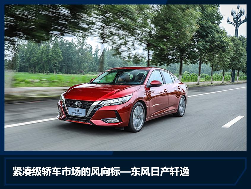 家轿新标杆的诞生 东风日产第14代轩逸