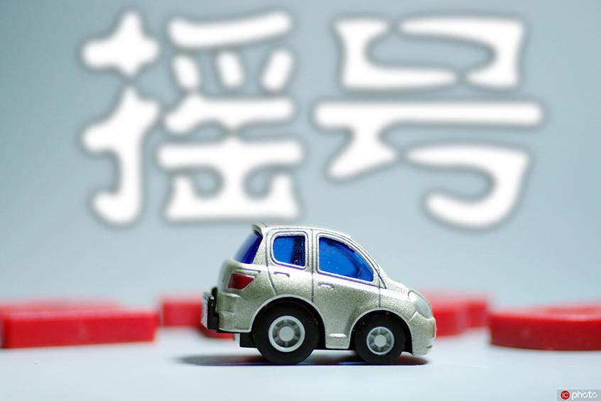 广州9月增加一次摇号