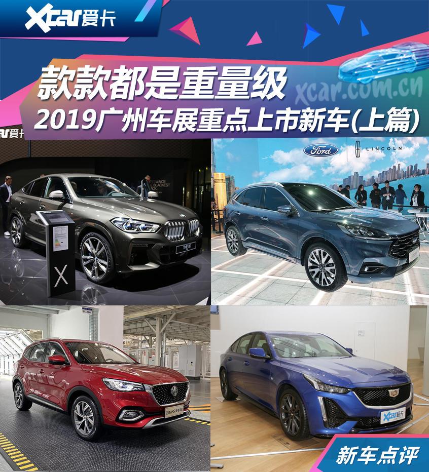 宝马X6领衔 广州车展重点上市新车(上)