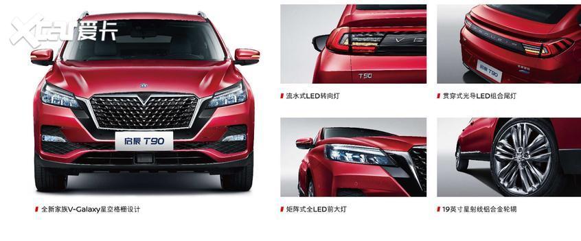 东风启辰新款T90官图 将于9月25日上市