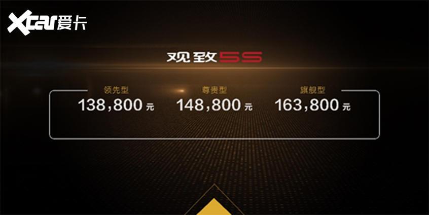 观致5S正式上市 售价13.88-16.38万元