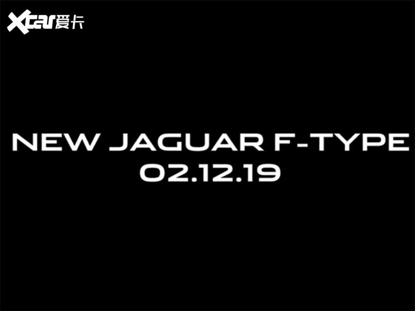 新款F-TYPE将12月2日首发 新增混动系统