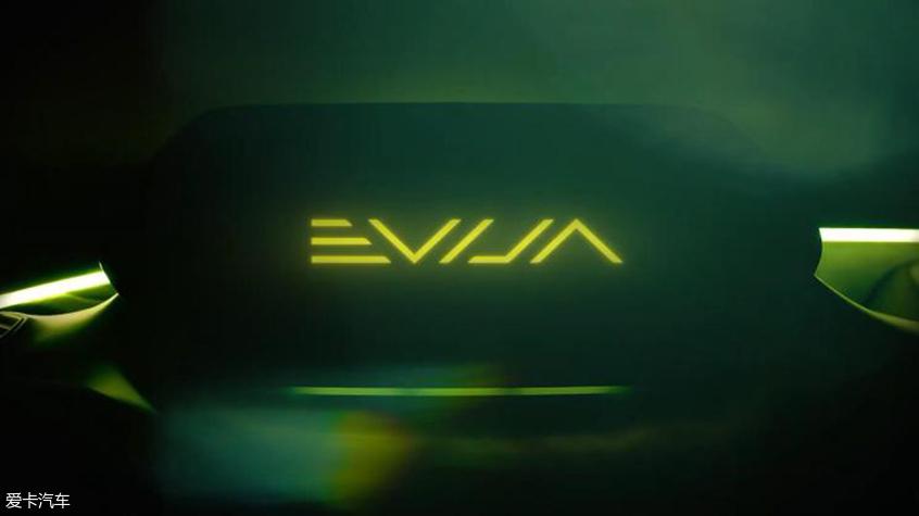 路特斯TYPE 130定名EVIJA 7月16日发布