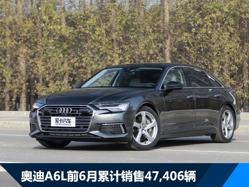 奥迪前6月销量近31.2万 三款新车将上市