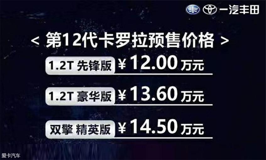 全新一代卡罗拉预售12万起 8月8日上市