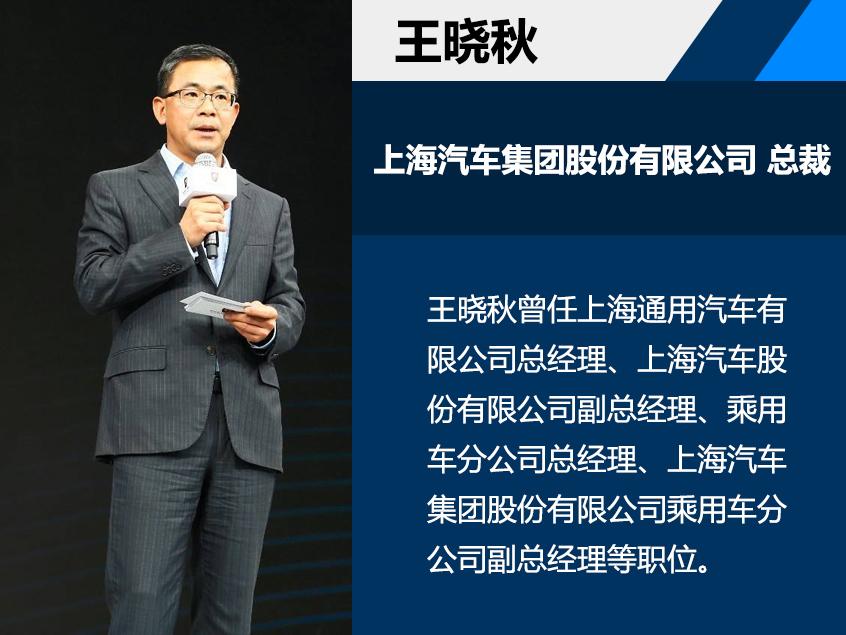 上汽集团聘任王晓秋担任总裁