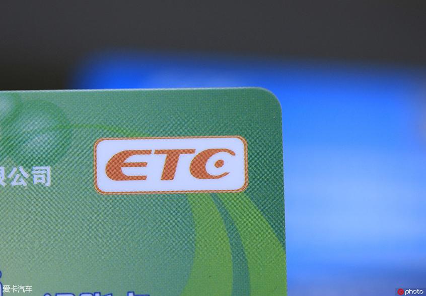 交通运输部联合银行打造一体化ETC发行