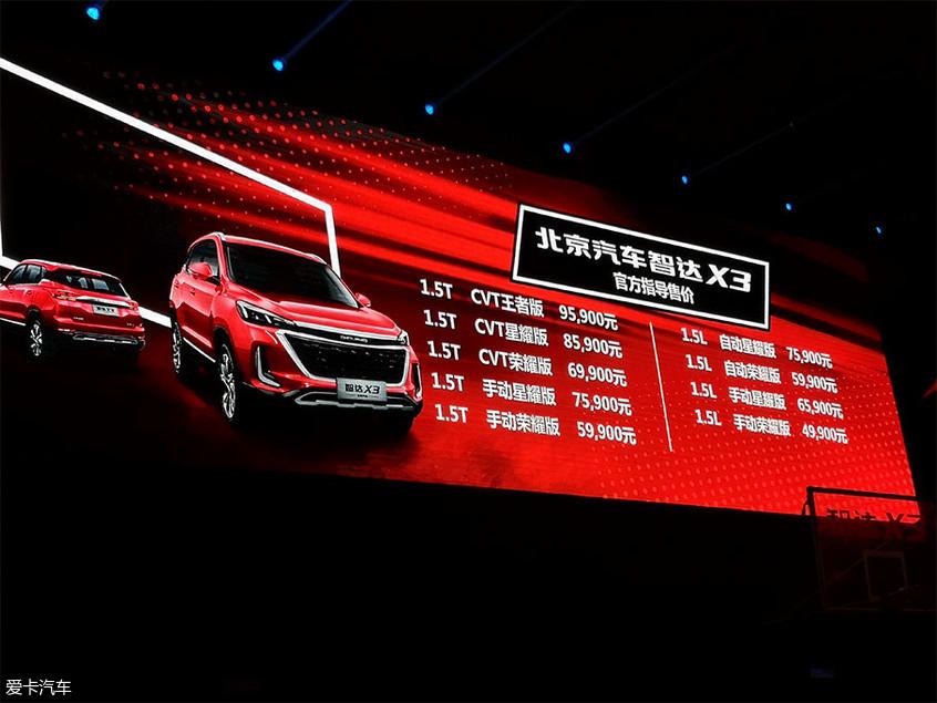 北京汽车智达X3上市 售4.99-9.59万元