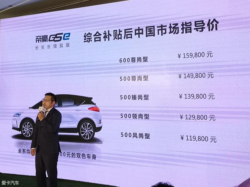 帝豪GSe长续航版上市 补贴后11.98万起