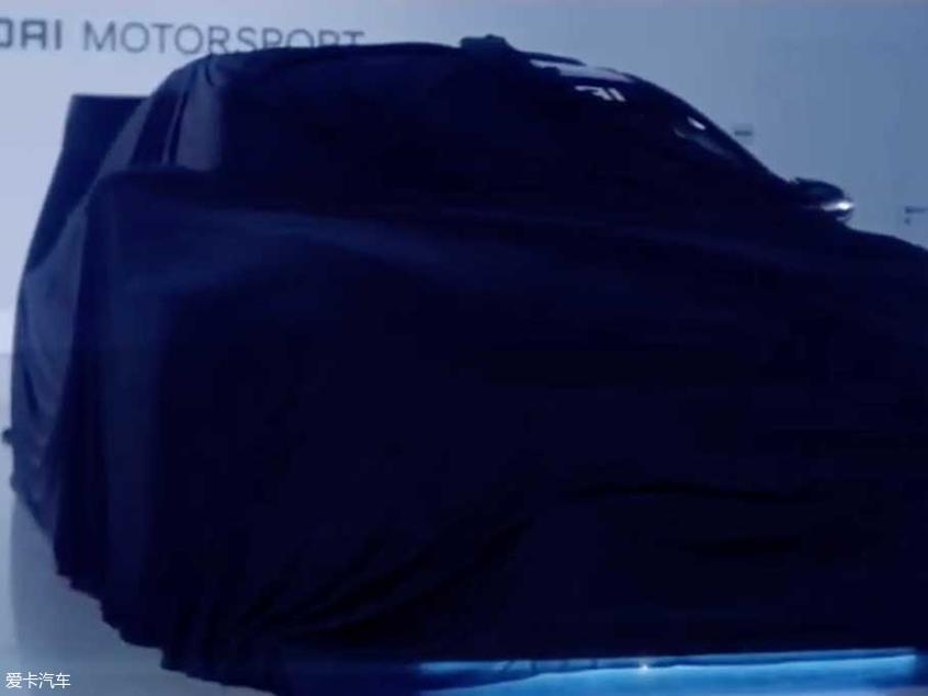 现代纯电动赛车预告 法兰克福车展发布