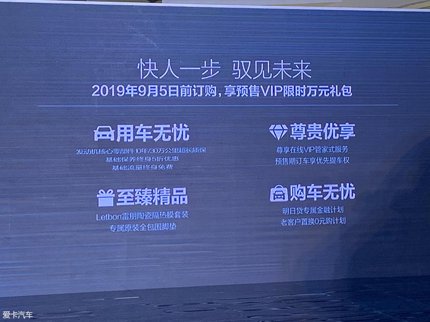 长安CS75 PLUS开启预售 预售12.79万起