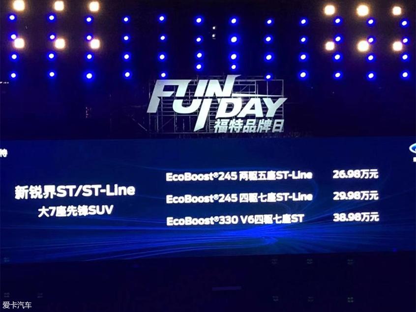 福特锐界ST/锐界ST-Line上市 26.98万起