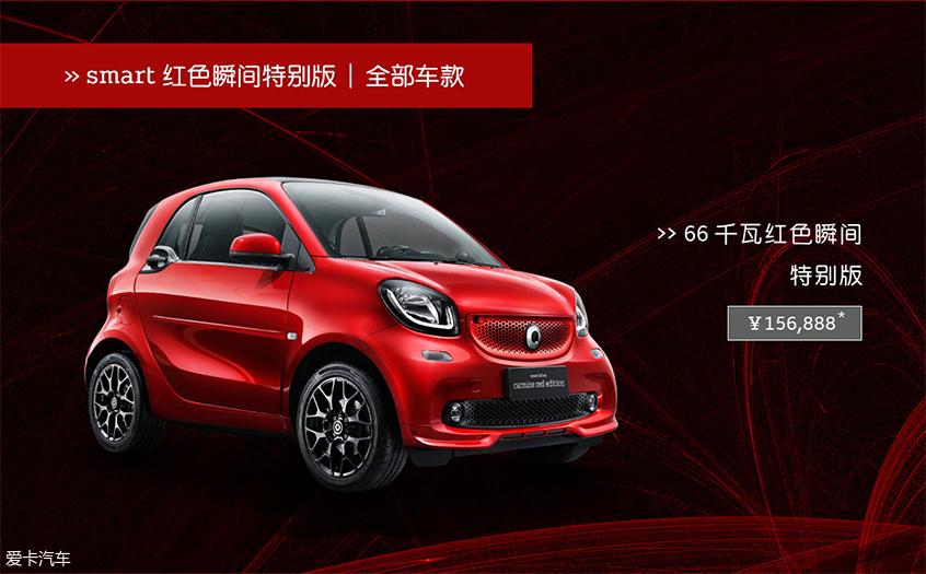 smart红色瞬间特别版上市 售15.6888万