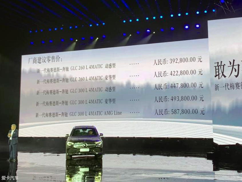 新款北京奔驰GLC L