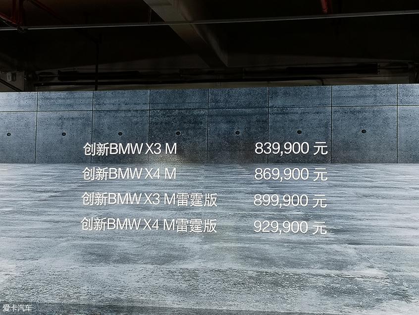 宝马X3 M/X4 M