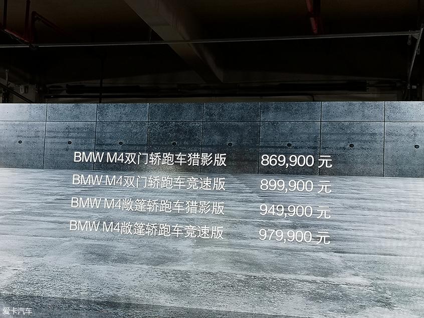 宝马M4多款特别版