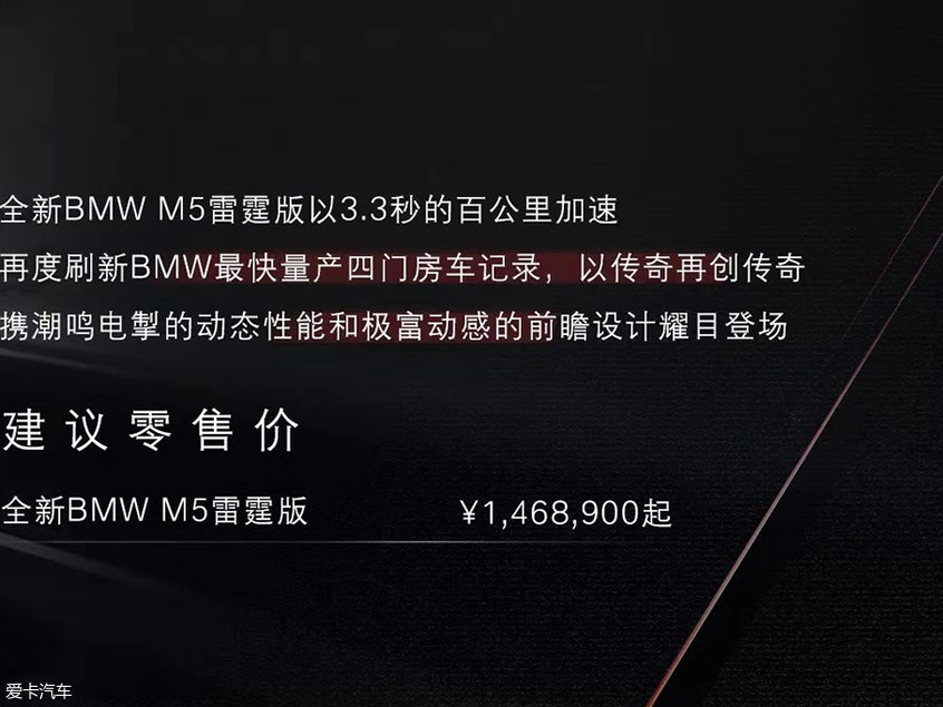 全新宝马M5 雷霆版