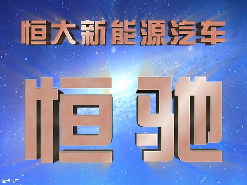 恒大新能源汽車公布品牌名稱 名為恒馳
